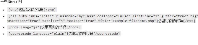wordpress高亮代码插件用法